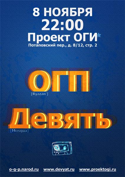 «Девять» и «ОГП» | Совместный концерт | 8 ноября 2009 22:00 | клуб «Проект ОГИ»